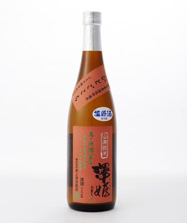 澤姫 山廃純米 真・地酒宣言 無濾過生原酒