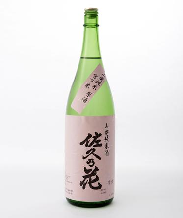 佐久乃花 山廃純米原酒 宮下米