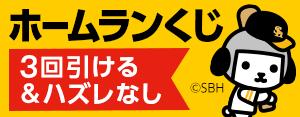 ホームランくじ(10/12~)