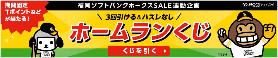 期間固定Tポイントなどが当たる! 福岡ソフトバンクホークスSALE連動企画 3回引ける&ハズレなし ホームランくじ くじを引く YAHOO!JAPAN ショッピング