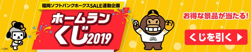 福岡ソフトバンクホークスSALE連動企画 ホームランくじ2019 お得な景品が当たる! くじを引く