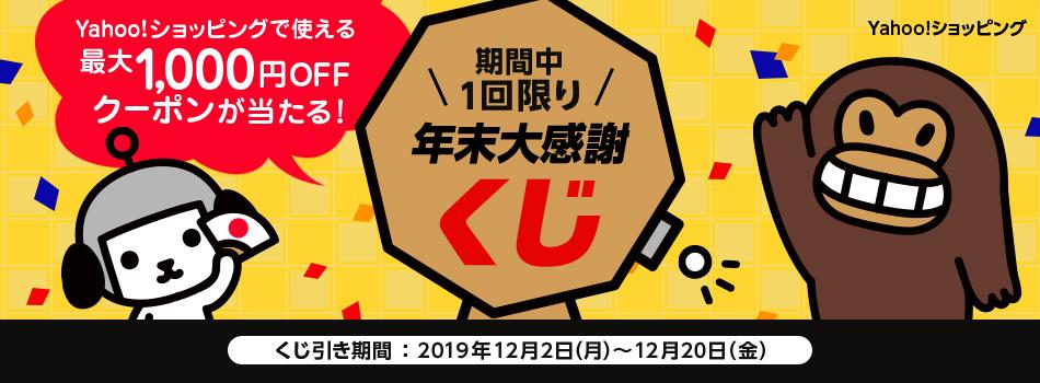 最大1,000円OFFのYahoo!ショッピングで使えるクーポンが当たるチャンス!