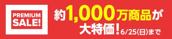 PREMIUMSALEお買い物リレー10倍キャンペーン
