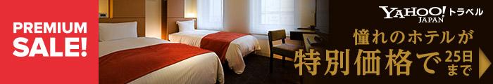 憧れのホテルが特別価格