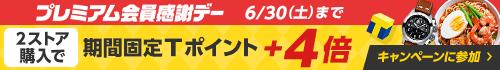 対象者限定!Yahoo! JAPANカード決済で2ストア購入するとさらに+4倍キャンペーン