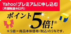 Yahoo!プレミアムに申し込む(月額税抜462円)ポイント5倍!※ ※5倍=商品本体価格(税込)の5%です。