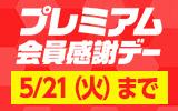 5/17-5/20Yahoo!プレミアム会員限定 掲載ストア対象ポイントキャンペーン(+5倍)