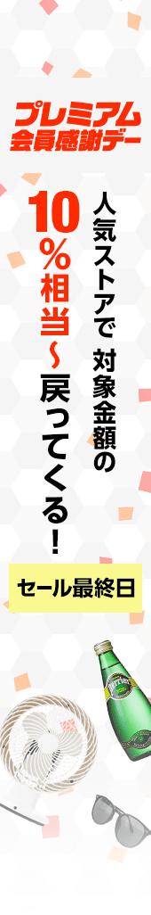 プレミアム会員感謝デー(買い回り+最終日)