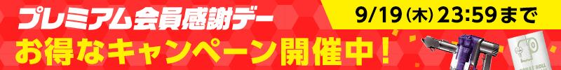 プレミアム会員感謝デー お得なキャンペーン開催中! 9/19(木)23:59まで