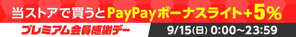 プレミアム会員感謝デー PayPayボーナスライトが戻ってくる!