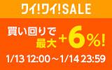 ワイ!ワイ!SALE