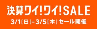 決算 ワイ!ワイ!SALE 合計2万円以上ご注文で+5%