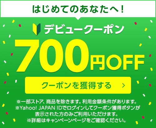 はじめてのあなたへ! デビュークーポン700円OFF クーポンを獲得する ※一部ストア、商品を除きます。利用金額条件があります。※Yahoo!JAPAN IDでログインしてクーポン獲得ボタンが表示された方のみご利用いただけます。※詳細はキャンペーンページをご確認ください。