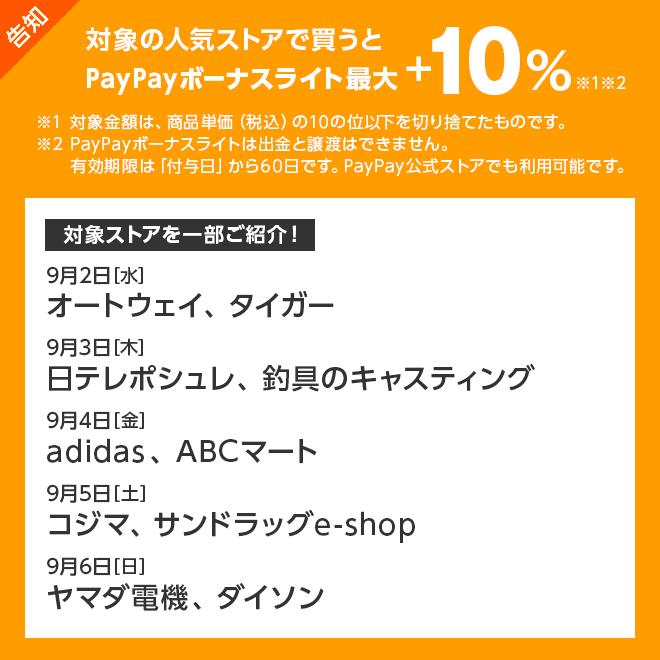 【告知】9/2(水)0:00からのお得なセール情報!