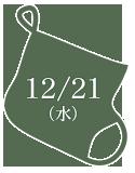 12/21(水)