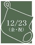 12/23(金・祝)