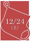 12/24(土)