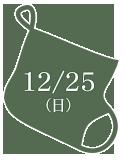 12/25(日)