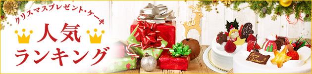 クリスマスプレゼント・ケーキ 人気ランキング