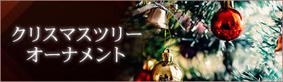 クリスマスツリー・リース・オーナメント