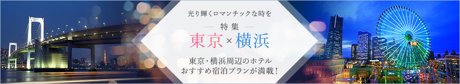 光り輝くロマンチックな時を 特集 東京×横浜 東京・横浜周辺のホテル