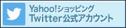 Yahoo!ショッピングTwitter公式アカウント