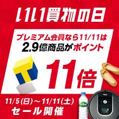 Yahoo!ショッピング いい買物の日 開催日:2017年11月1日(水)12:00〜11月4日(土)23:59