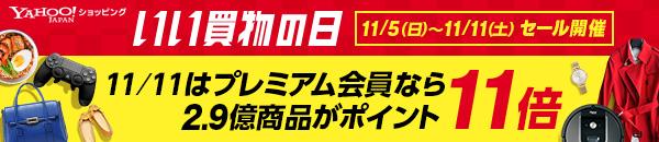 いい買物の日 11/5(日)~11/11(土)11/11はYahoo!プレミアム会員なら2.9億商品がポイント11倍