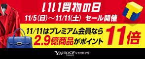 いい買物の日 11/5(日)~11/11(土)11/11はYahoo!プレミアム会員なら商品がポイント11倍