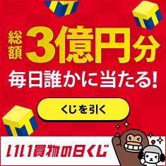 Yahoo! JAPANいい買物の日くじ 開催日:2017年10月17日(火)〜11月13日(月)23:59
