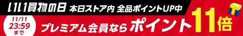 Yahoo!ショッピング「いい買物の日」 width=