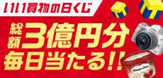 いい買物の日くじ 総額3億円分 毎日当たる!!