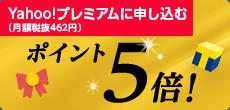 Yahoo!プレミアム会員に申し込む(月額税抜462円) ポイント5倍!