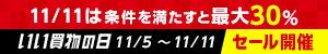 Yahoo!ショッピング「いい買物の日」