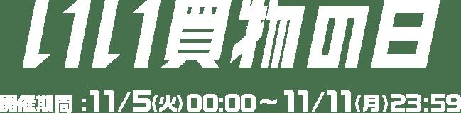 いい買物の日 開催期間:11/5(火)00:00~11/11(月)23:59