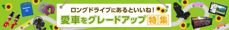 ロングドライブ 快適便利グッズ特集 - Yahoo!ショッピング