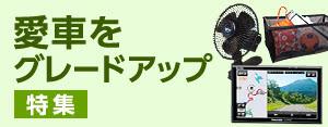 ロングドライブ特集(冬~春) 車