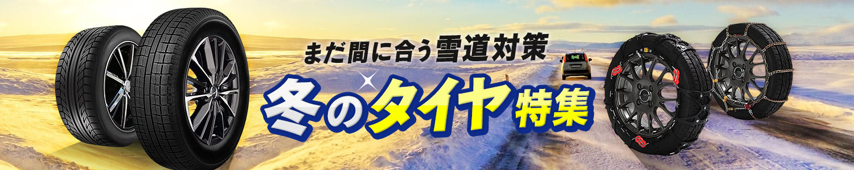 冬のタイヤ特集 まだ間に合う雪道対策 - Yahoo!ショッピング