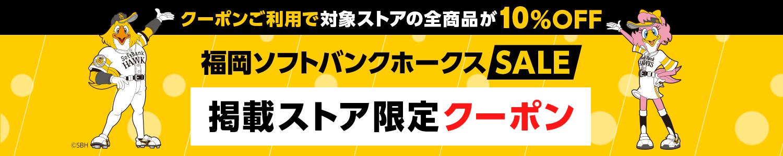福岡ソフトバンクホークスセール掲載ストア限定クーポン