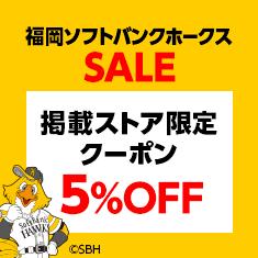 福岡ソフトバンクフォークスSALE