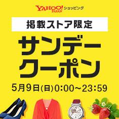 サンデークーポン(5/9(日)限定)