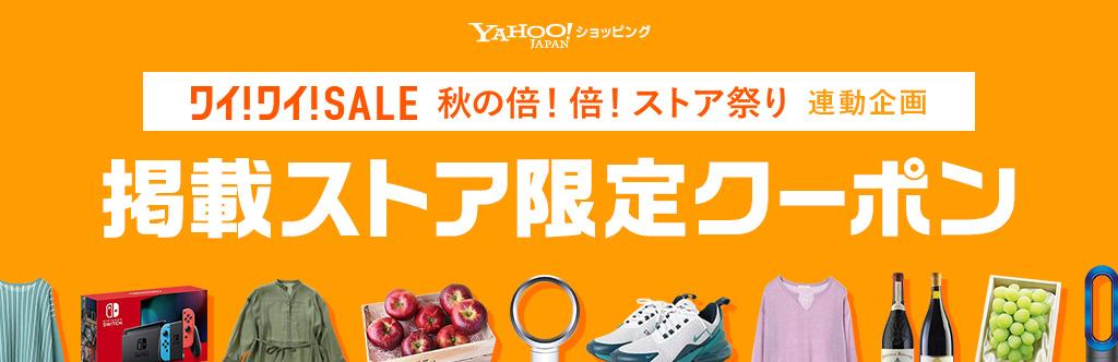 ワイ!ワイ!SALE連動企画掲載ストア限定クーポン