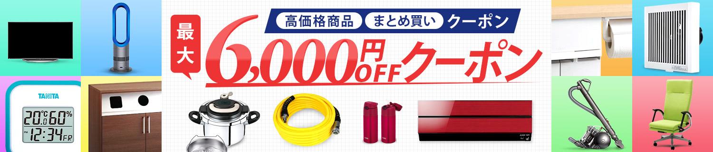 業務用・高単価商品最大6,000円OFFクーポン - Yahoo!ショッピング