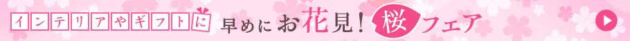 インテリアやギフトに 早めにお花見! 桜フェア