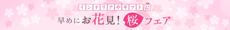 早めにお花見! 桜フェア - Yahoo!ショッピング