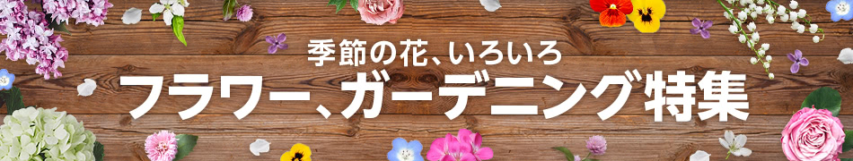 Life with flowers - Yahoo!ショッピング