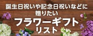フラワーギフト 花