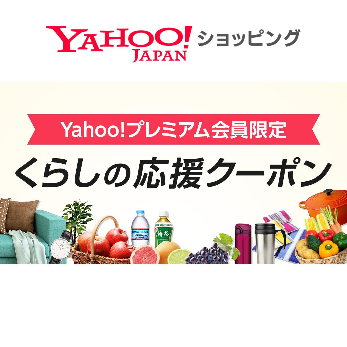263e3a626724 とってもお得! くらしの応援クーポン - Yahoo!ショッピング