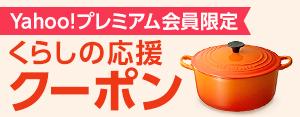 くらしの応援クーポン_スポーツ