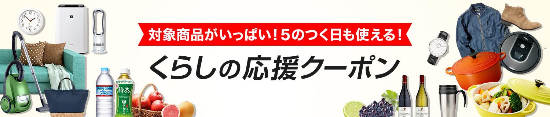 くらしの応援クーポン アーカイブINDEX - Yahoo!ショッピング